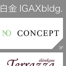 Shirokane IGAX Sign
